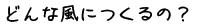 スクリーンショット 2015-08-04 13.10.51