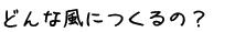スクリーンショット 2015-08-04 12.53.47